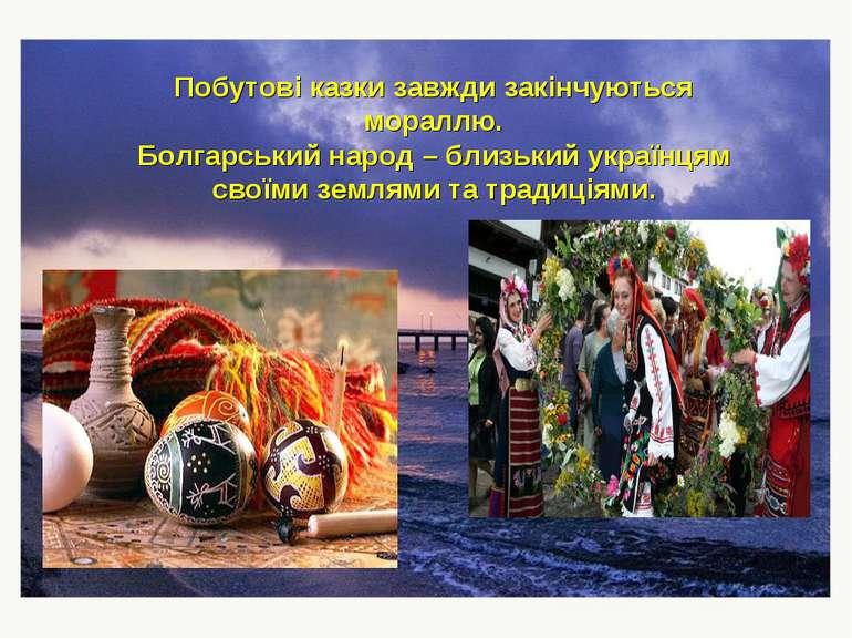 Побутові казки завжди закінчуються мораллю. Болгарський народ – близький укра...