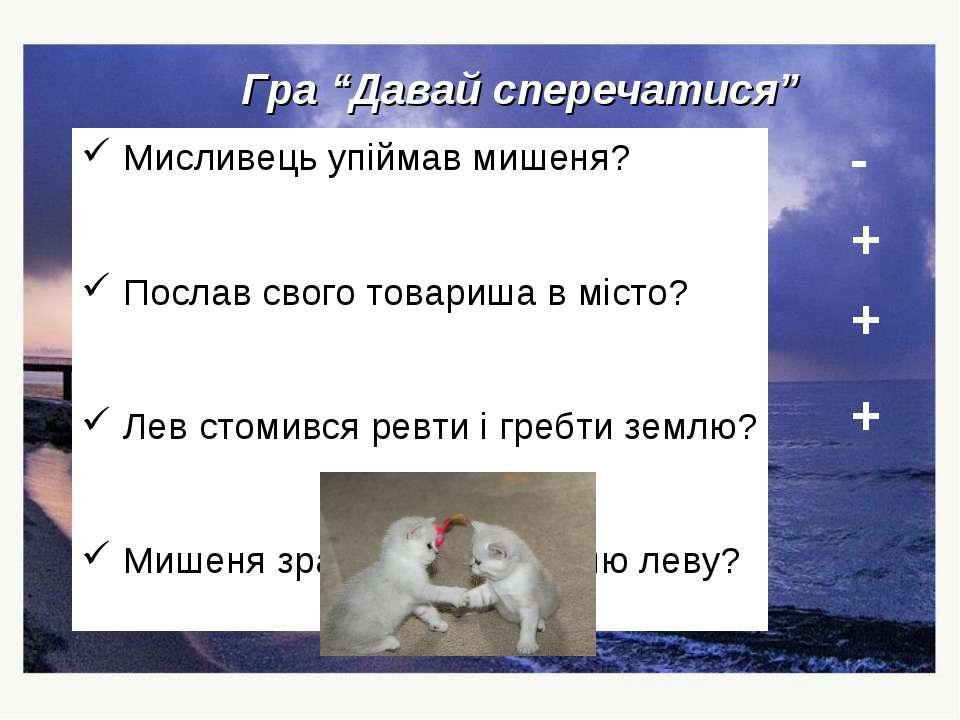 """Гра """"Давай сперечатися"""" Мисливець упіймав мишеня? Послав свого товариша в міс..."""