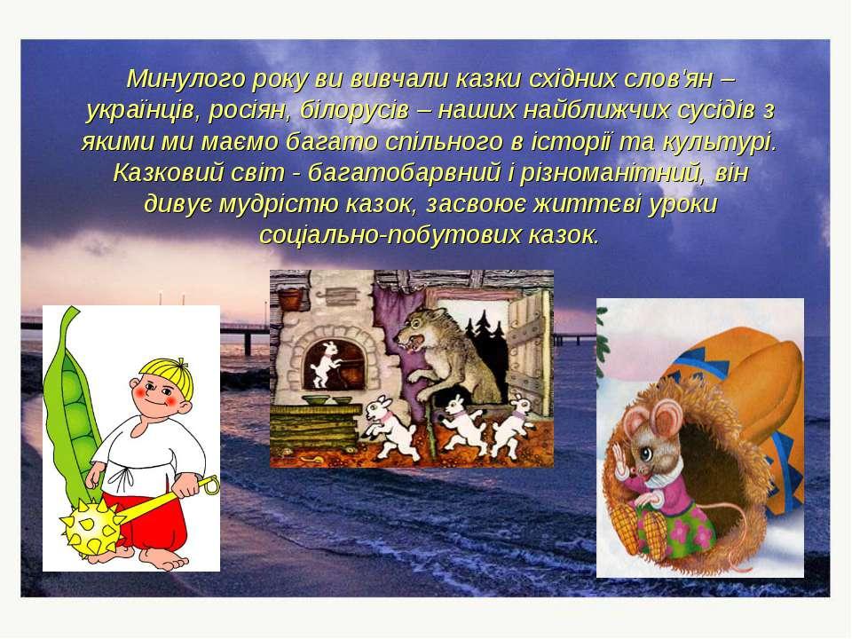 Минулого року ви вивчали казки східних слов'ян – українців, росіян, білорусів...