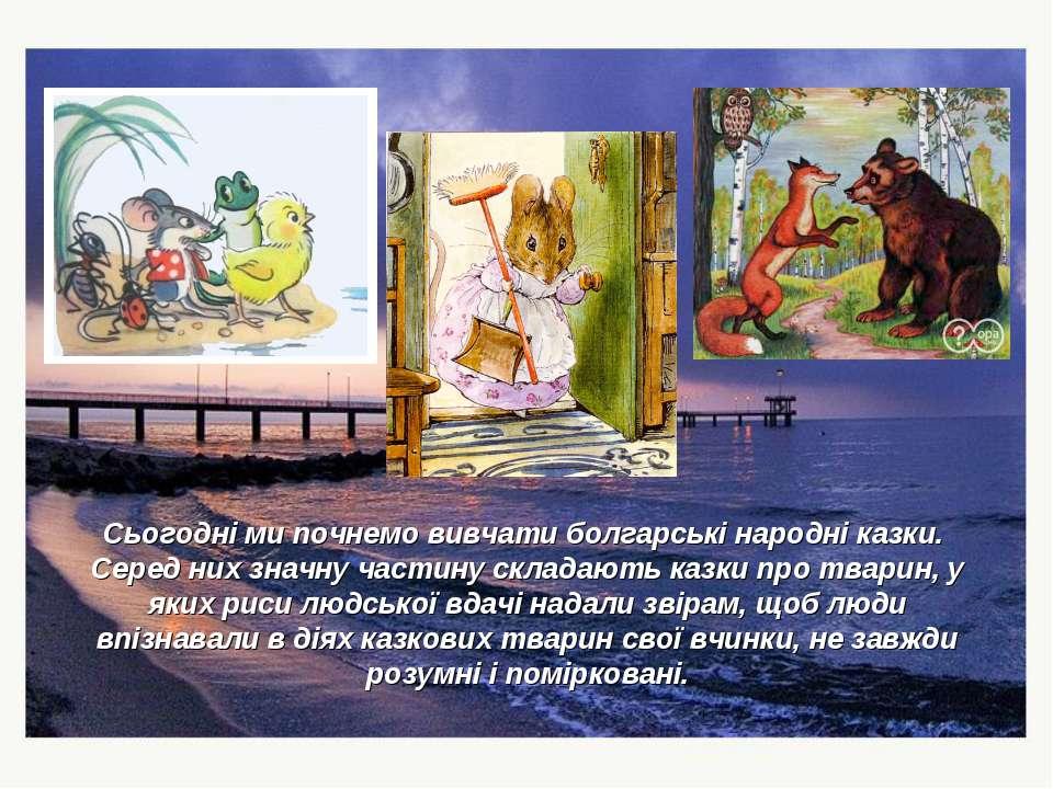 Сьогодні ми почнемо вивчати болгарські народні казки. Серед них значну частин...
