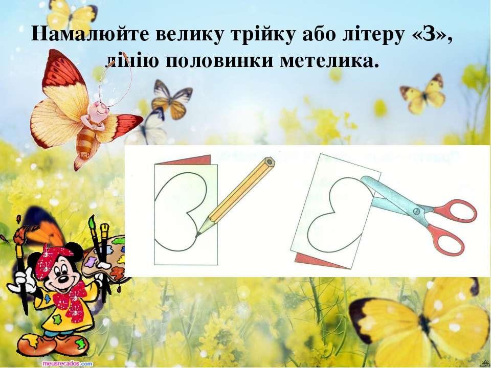 Намалюйте велику трійку або літеру «З», лінію половинки метелика.