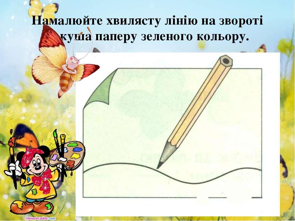 Намалюйте хвилясту лінію на звороті аркуша паперу зеленого кольору.
