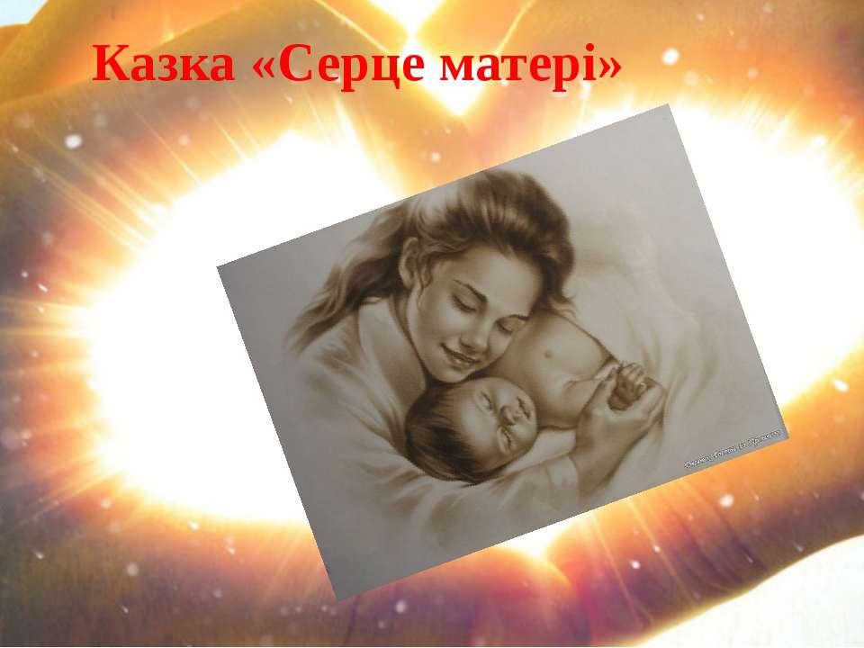 Казка «Серце матері»