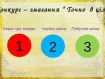 """Конкурс – змагання """" Точно в ціль """" 1 2 3 Казки про тварин Чарівні казки Побу..."""