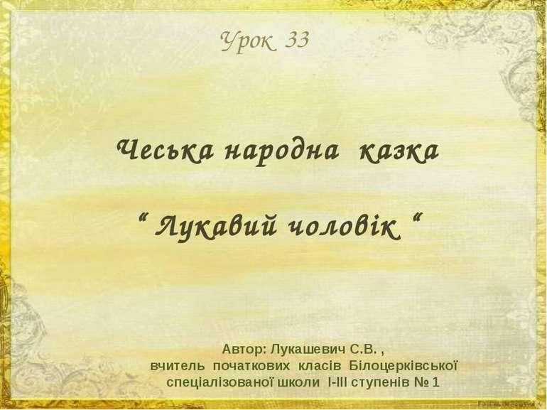 """Чеська народна казка """" Лукавий чоловік """" Урок 33 Автор: Лукашевич С.В. , вчит..."""