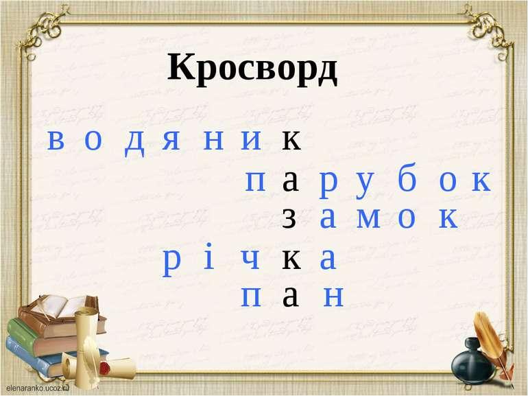 в д о к и н я а к з а р п о б у а к к о м а ч і р н п Кросворд