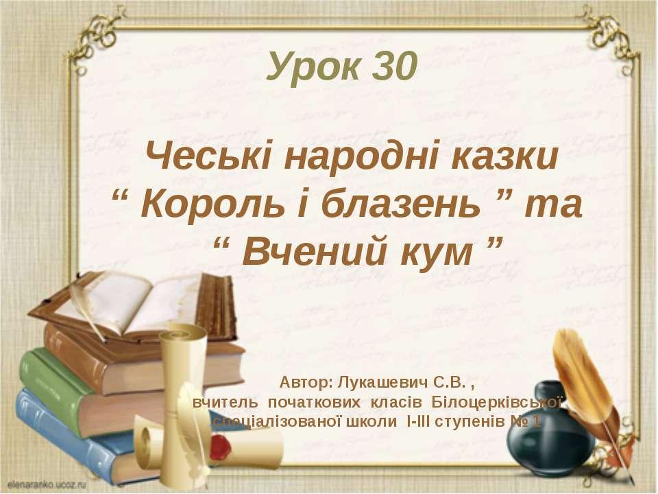 """Чеські народні казки """" Король і блазень """" та """" Вчений кум """" Автор: Лукашевич ..."""