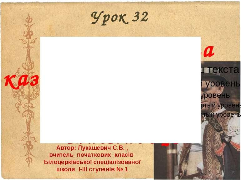 Урок 32 Чеська народна казка « Хитрий мисливець» Автор: Лукашевич С.В. , вчит...
