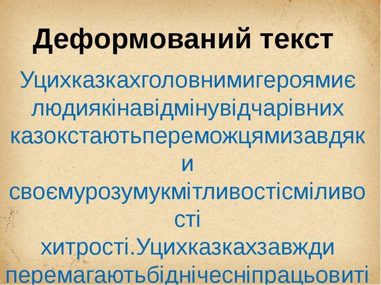 Деформований текст Уцихказкахголовнимигероямиє людиякінавідмінувідчарівних ка...