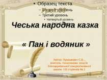 Урок 30 Чеська народна казка « Пан і водяник » Автор: Лукашевич С.В. , вчител...