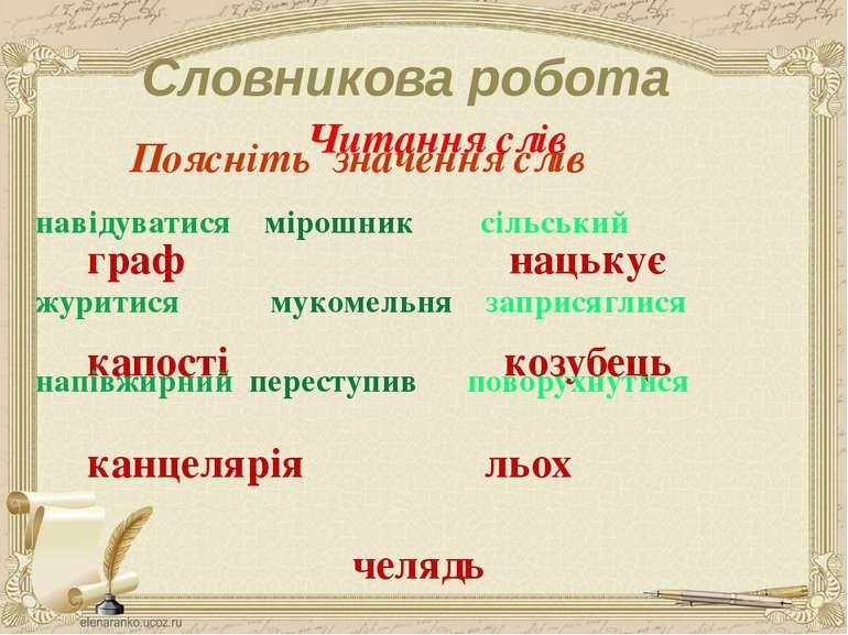Словникова робота Поясніть значення слів граф нацькує капості козубець канцел...