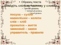 Знайдіть спільну частину у словах посуха – сухий навколішки – колоти хлів – х...