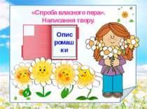 rizhkova.ira@yandex.ru «Спроба власного пера». Написання твору. Опис ромашки