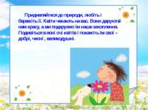 rizhkova.ira@yandex.ru Придивляйтеся до природи, любіть і бережіть її. Квіти ...