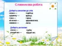 rizhkova.ira@yandex.ru Доберіть синоніми до слів: схожа — щоранку — гожа — ві...