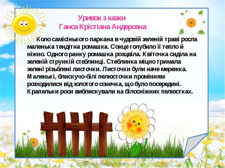 rizhkova.ira@yandex.ru Коло самісінького паркана в чудовій зеленій траві росл...