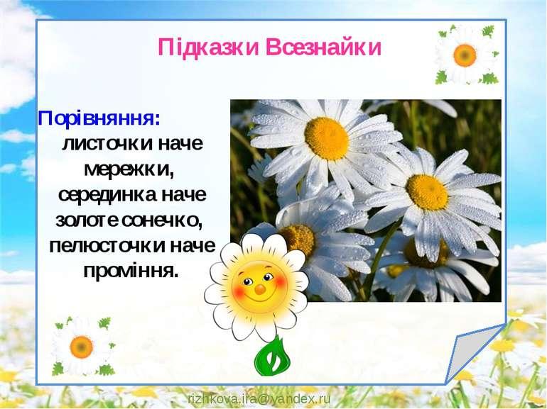 rizhkova.ira@yandex.ru Підказки Всезнайки Порівняння: листочки наче мережки, ...