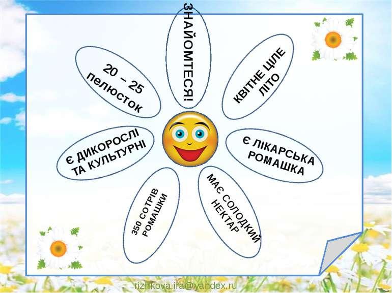rizhkova.ira@yandex.ru 20 – 25 пелюсток Є ДИКОРОСЛІ ТА КУЛЬТУРНІ КВІТНЕ ЦІЛЕ ...