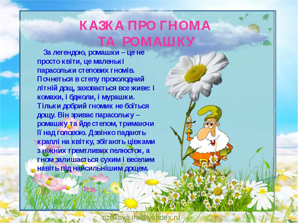 rizhkova.ira@yandex.ru КАЗКА ПРО ГНОМА ТА РОМАШКУ За легендою, ромашки – це н...