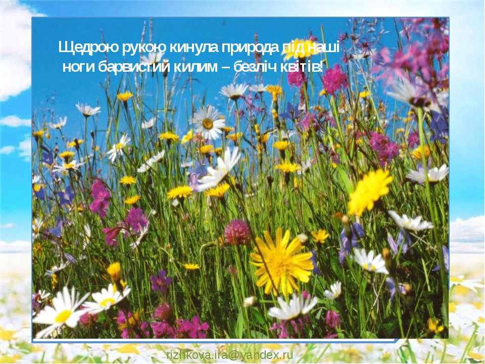 rizhkova.ira@yandex.ru Щедрою рукою кинула природа під наші ноги барвистий ки...