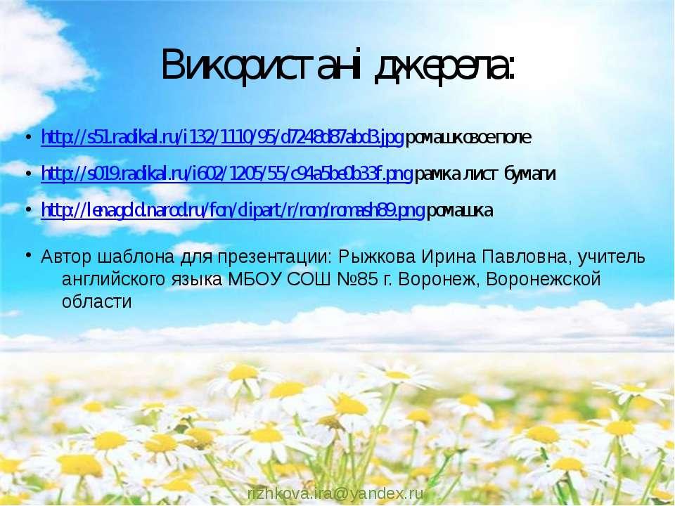 Використані джерела: http://s51.radikal.ru/i132/1110/95/d7248d87abd3.jpg рома...