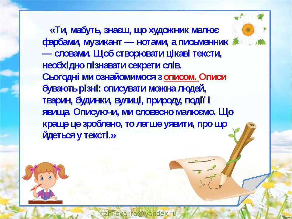 rizhkova.ira@yandex.ru «Ти, мабуть, знаєш, що художник малює фарбами, музикан...