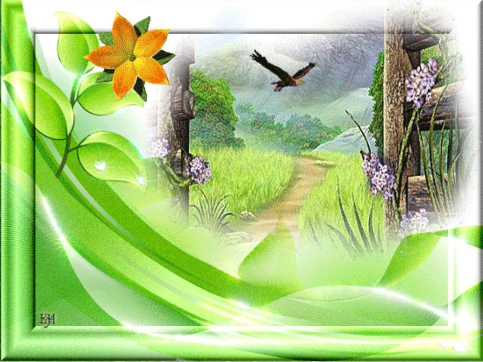 Картинка анимашка весна для детей