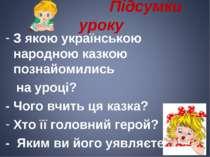 Підсумки уроку З якою українською народною казкою познайомились на уроці? - Ч...