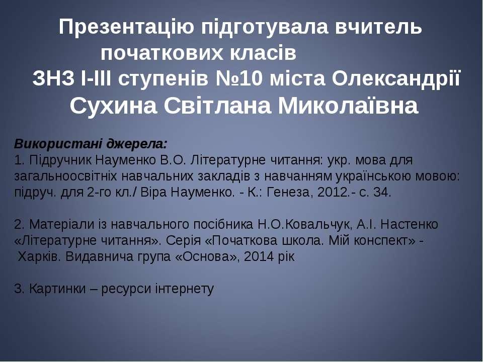 Презентацію підготувала вчитель початкових класів ЗНЗ І-ІІІ ступенів №10 міст...