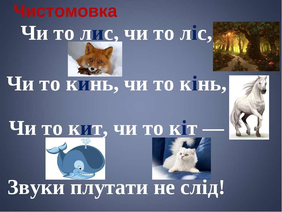 Чистомовка Чи то лис, чи то ліс, Чи то кинь, чи то кінь, Чи то кит, чи то кіт...