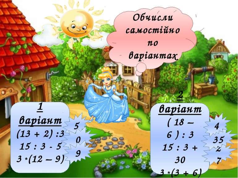 Обчисли самостійно по варіантах 1 варіант (13 + 2) :3 15 : 3 - 5 3 *(12 – 9) ...
