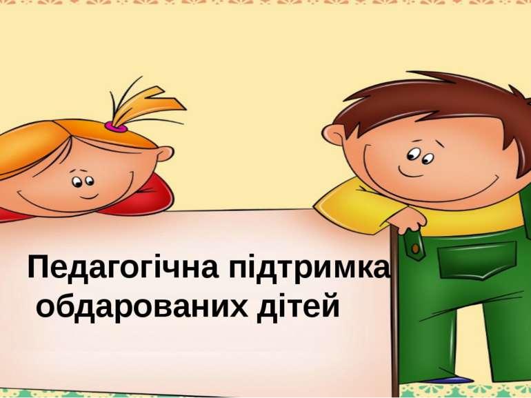 Педагогічна підтримка обдарованих дітей