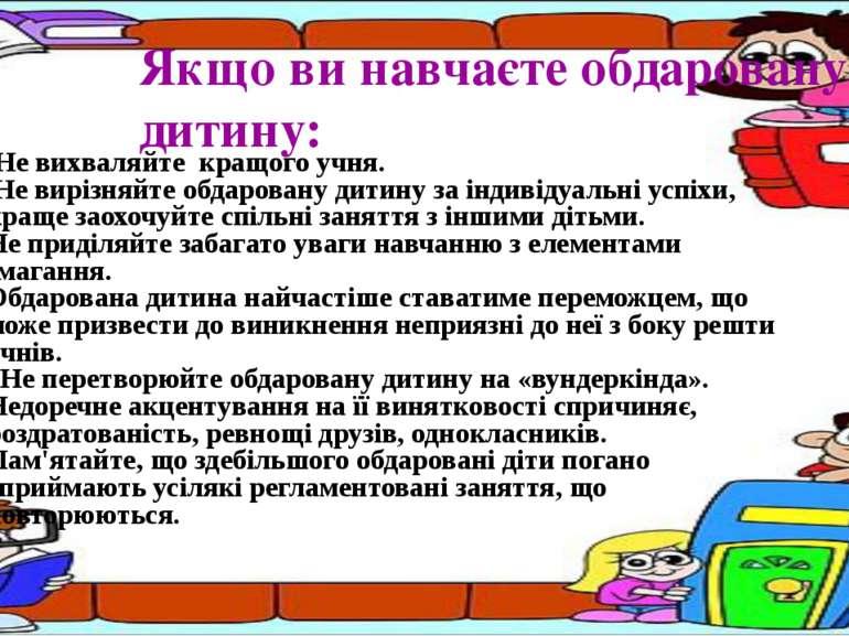 Якщо ви навчаєте обдаровану дитину: Не вихваляйте кращого учня. Не вирізняйте...