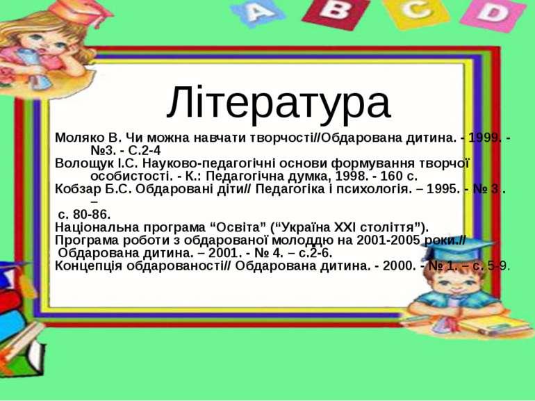Література Моляко В. Чи можна навчати творчості//Обдарована дитина. - 1999. -...