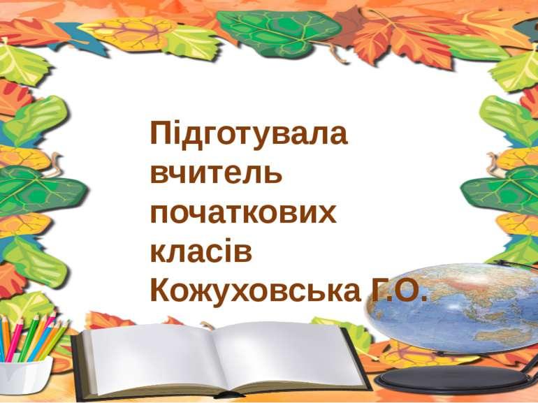Підготувала вчитель початкових класів Кожуховська Г.О.