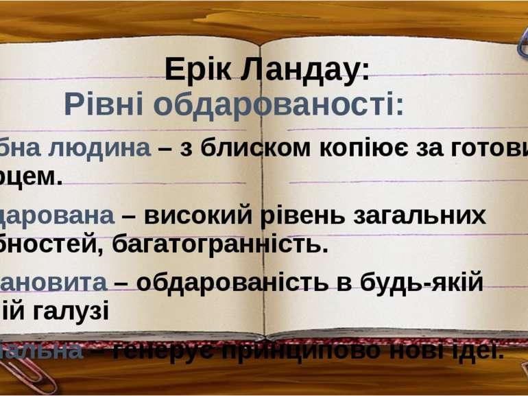 Ерік Ландау: Рівні обдарованості: Здібна людина – з блиском копіює за готовим...