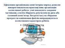 Ефективно організована комп'ютерна мережа дозволяє використовувати на практиц...
