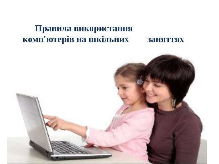 Правила використання комп'ютерів на шкільних заняттях