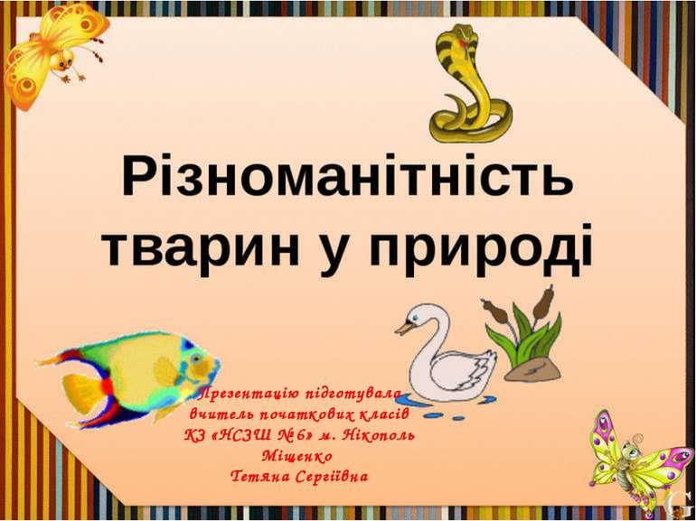 Презентацію підготувала вчитель початкових класів КЗ «НСЗШ № 6» м. Нікополь М...