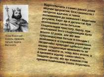 Піпін Короткий - король франків, батько Карла Великого Відрізняючись з самих ...