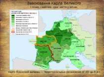 Завоювання Карла Великого Карта Франкской империи— территориальные расширени...