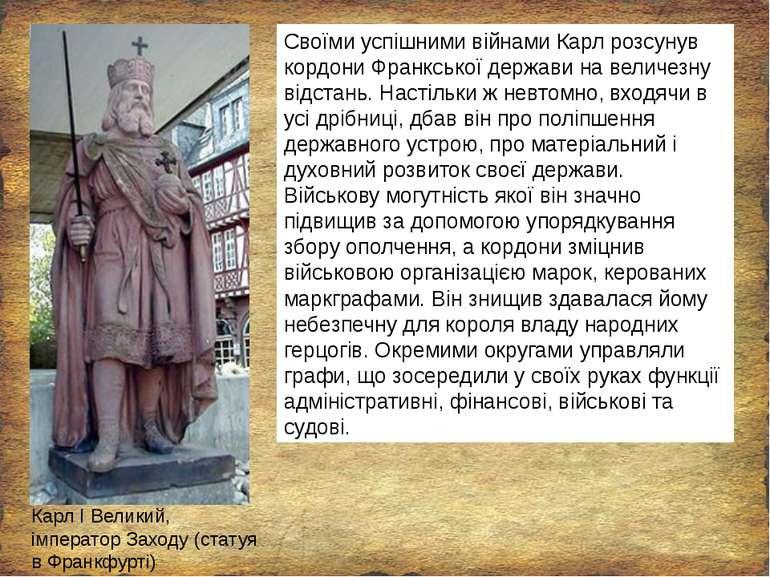Карл I Великий, імператор Заходу (статуя в Франкфурті) Своїми успішними війна...