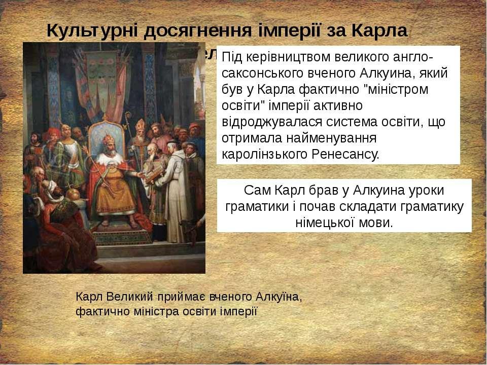 Культурні досягнення імперії за Карла Великого Під керівництвом великого англ...