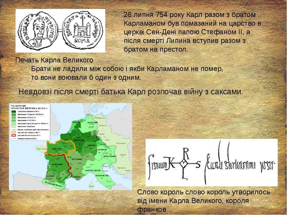 Печать Карла Великого Слово король слово король утворилось від імени Карла Ве...