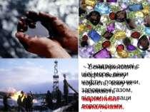 - У надрах землі є цілі моря, річки нафти, порожнини, заповнені газом, підзем...