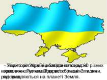 - Територія України багата на корисні копалини. Тут є майже всі корисні копал...