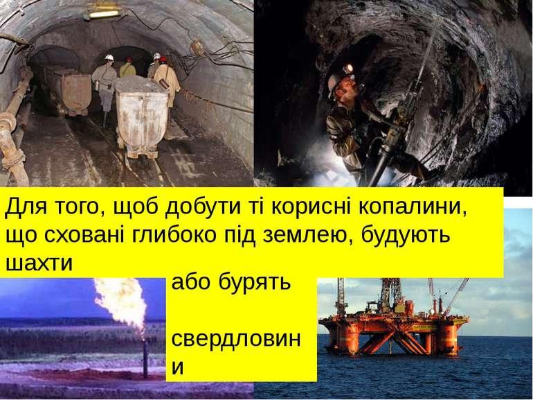 Для того, щоб добути ті корисні копалини, що сховані глибоко під землею, буду...
