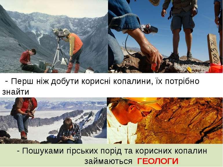 - Перш ніж добути корисні копалини, їх потрібно знайти - Пошуками гірських по...