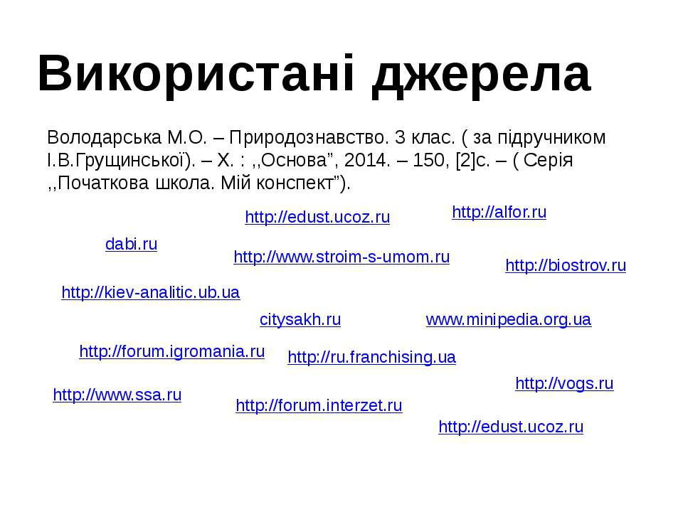 http://kiev-analitic.ub.ua Володарська М.О. – Природознавство. 3 клас. ( за п...