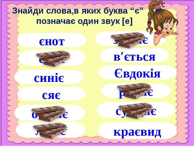 """Знайди слова,в яких буква """"є"""" позначає один звук [е] синє єнот синіє літнє ся..."""